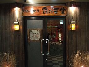 欧風居酒屋「食の王道」