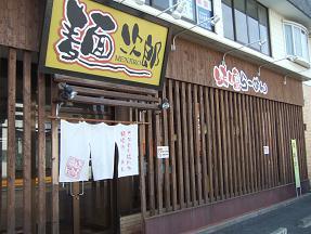 味噌屋「麺次郎」