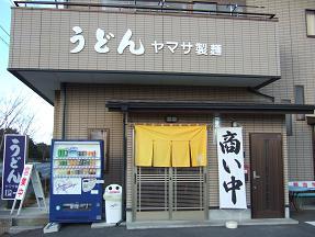 ヤマサ製麺