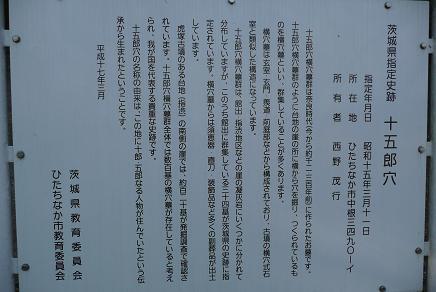 県指定史跡「十五郎穴」
