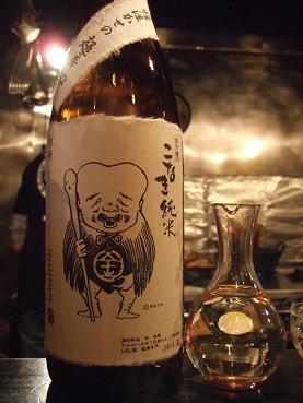 日本酒「こなき純米」