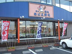 廻る築地「あいよ寿司」