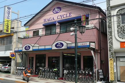 自転車屋「ハガサイクル」