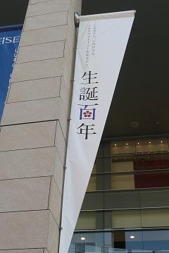 創業百周年記念祭