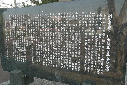 生誕500年記念碑