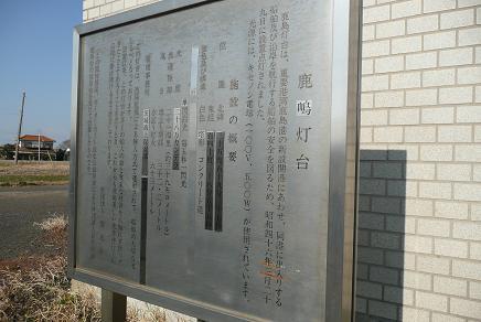 鹿嶋灯台の説明看板