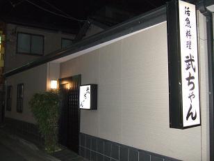 活魚料理「武ちゃん」