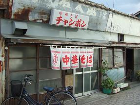 中華そば「チャンポン」