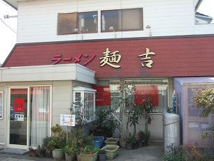 ラーメン「麺吉」