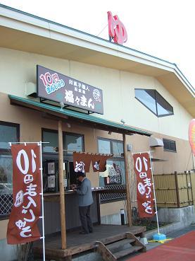 スーパー銭湯の日本橋「福々まん」勝田店