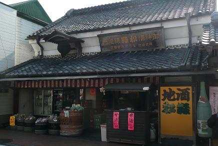 笹目宗兵衛商店