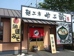 麺工房「やぶ蔵」