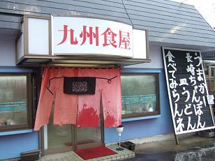 「九州食屋」