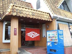 麺工房たつ蔵「一ノ蔵」