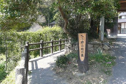 小野小町の墓への入口