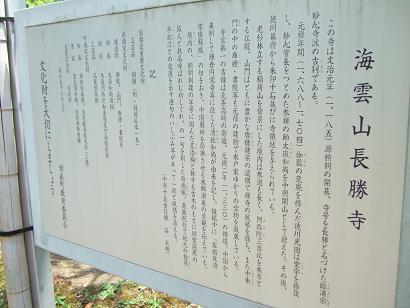 長勝寺の案内