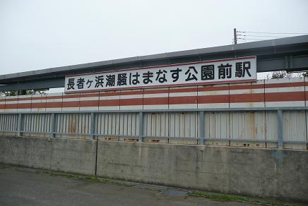 日本で2番目に長い駅名