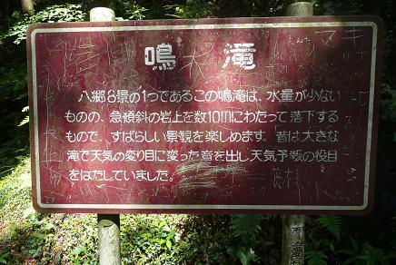 鳴滝の説明板