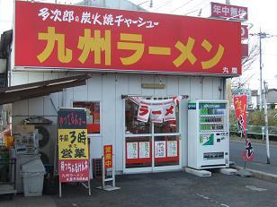 九州ラーメン「丸屋」