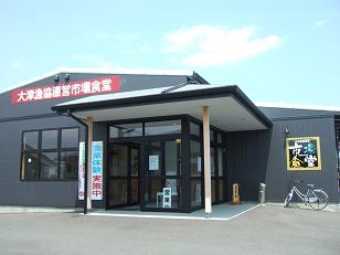 大津漁港直営「市場食堂」