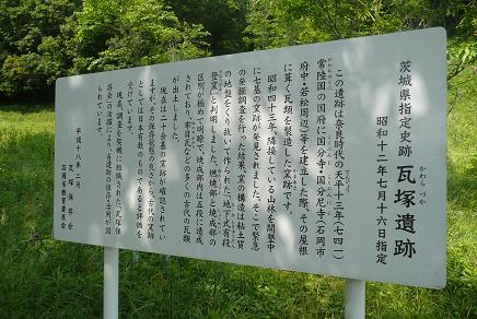 県指定の瓦塚遺跡の案内