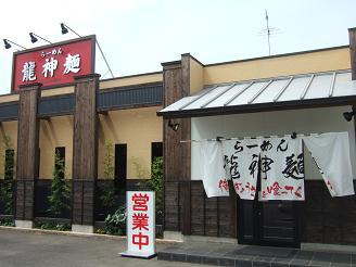 らーめん「龍神麺」