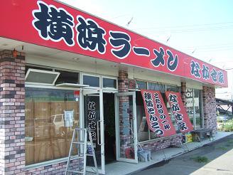 横浜ラーメン「ながせ家」