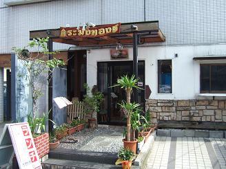 タイ料理「ラカントーン」