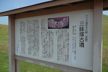 三昧塚古墳の案内板