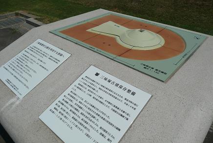 三昧塚古墳の紹介