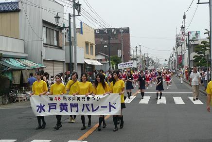 水戸黄門パレードのスタート(下市)
