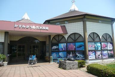 かすみがうら市水族館