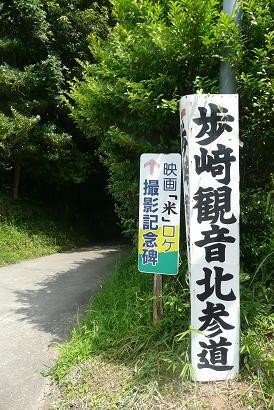 映画「米」ロケ地撮影記念碑の看板
