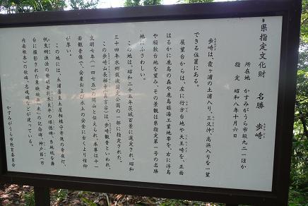 「名勝 歩崎」の案内