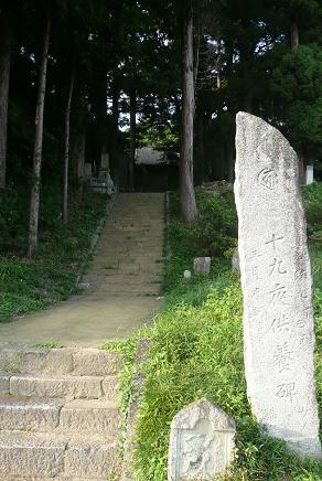 十九夜供養碑と石段