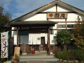 石挽蕎麦家「尚庵」