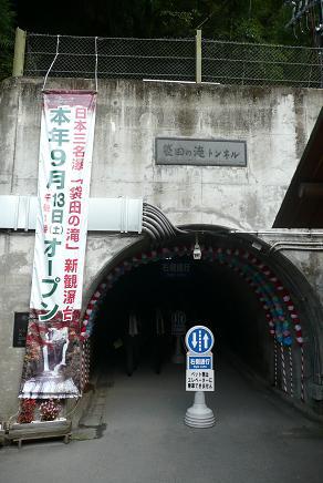 入口のトンネル