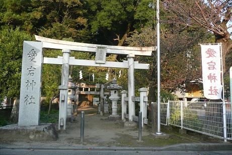 水戸愛宕神社