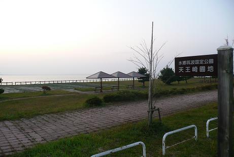天王崎公園