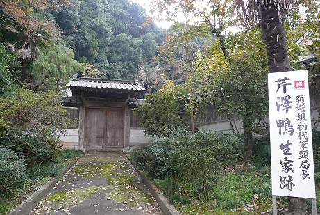 芹澤 鴨の生家跡