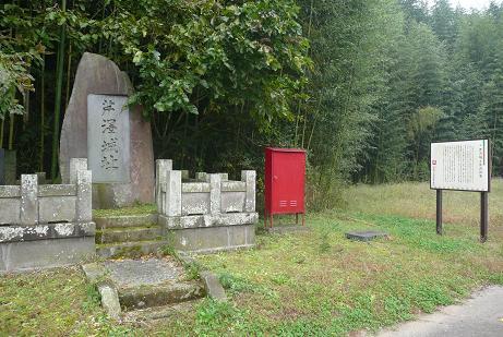 芹沢城跡の碑