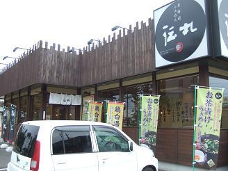 北海道らぁめん「伝丸」ひたちなか店