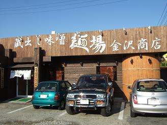 蔵出し味噌「麺場 金沢商店」