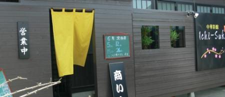 Ichi-Suke.jpg