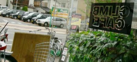 climbcafe.jpg