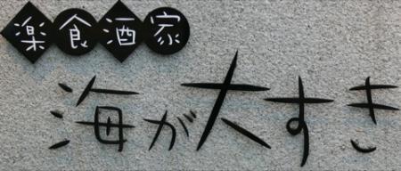 umigadaisuki.jpg