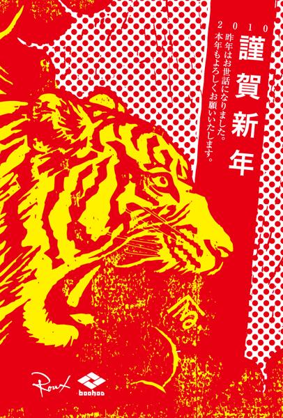 2010年賀状(しごと)