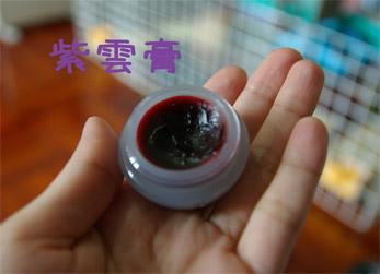 08.1.24紫雲膏