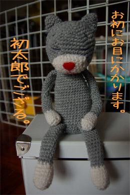 08.2.19初太郎1