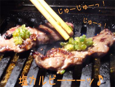 08.5.4焼肉
